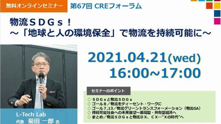 CRE、4月21日に元マテフロ編集長・菊田一郎氏登壇のオンラインセミナー開催
