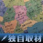 【独自取材】物流テックで日本を変革する⑧STANDAGE