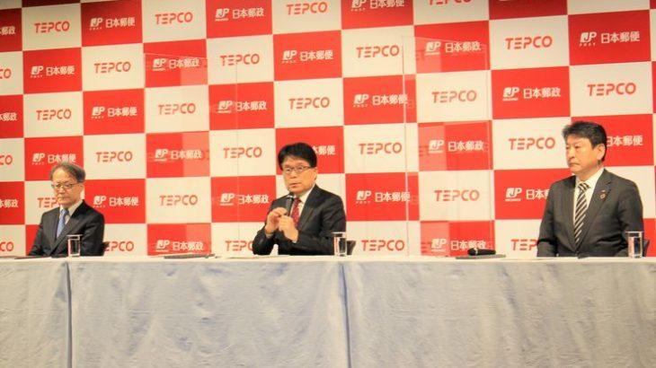 日本郵政と東京電力HD、温室効果ガス削減促進で戦略的提携へ★速報