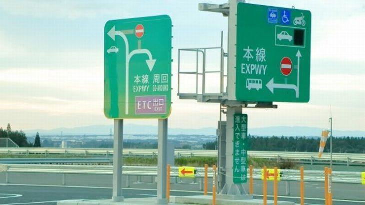高速道路3社、SA・PAの駐車ますを21年度は596台分拡充へ