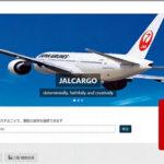 JAL、輸出入航空貨物のポータルサイトを5月1日に運用開始