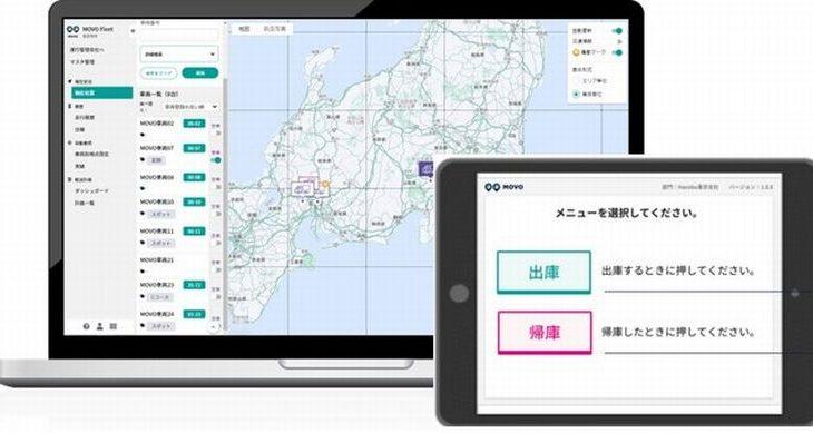 Hacobu、トラック動態管理サービスに運転日報記載効率化の機能追加