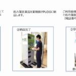 宅配ロッカー「PUDOステーション」、北海道で初の処方箋医薬品受け渡しを開始