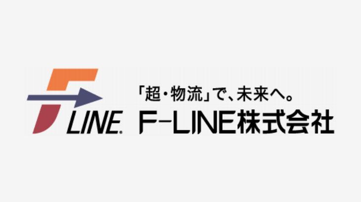 F-LINE、広島の芸北急送株式33・4%を取得
