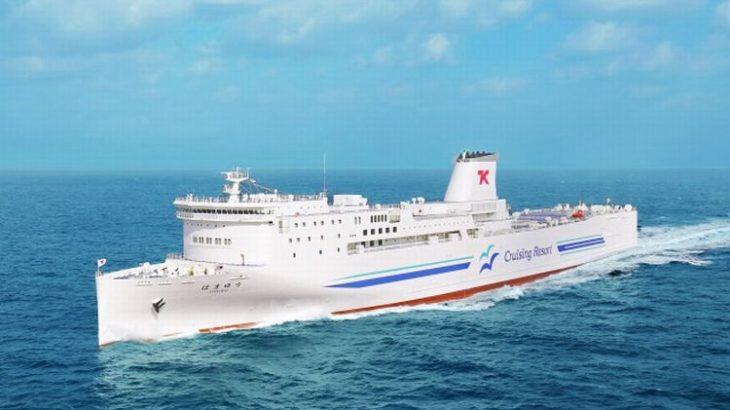 神奈川・横須賀~新門司間の新設フェリー、7月1日就航