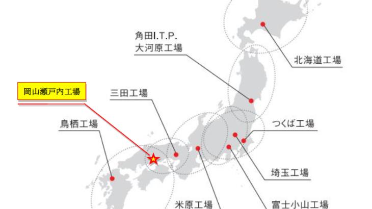 アイリスオーヤマが岡山・瀬戸内に新工場建設へ、8万パレットの自動倉庫も