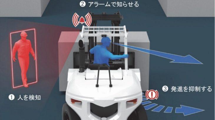 三菱ロジスネクスト、「フォークリフト人検知システム」をオプションで近日中に発売へ