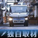 【独自取材】丸協運輸が三菱ふそうのEVトラックを7月導入へ、近畿で初