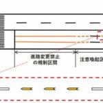 警察庁、「間もなく通行帯の進路変更禁止」注意喚起表示を新設