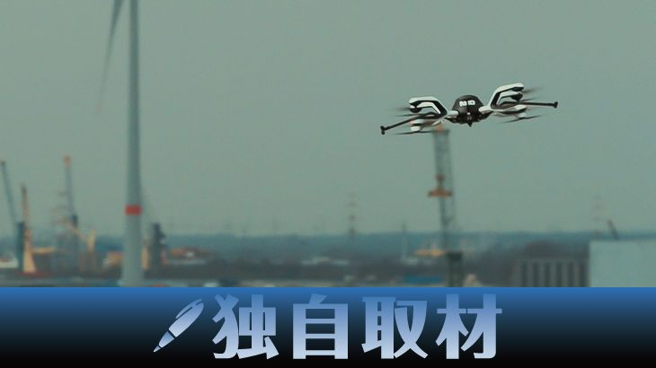 【独自取材】テラドローン、複数のドローン使った港湾監視へ注力