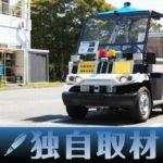 【独自取材】ヤマハ発動機とティアフォー設立のeve autonomy、来夏に物流など向け自動運転サービス開始目指す