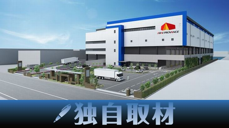 【独自取材】アライプロバンス、千葉・浦安の物流施設は「工業団地の風景を更新する倉庫」目指す