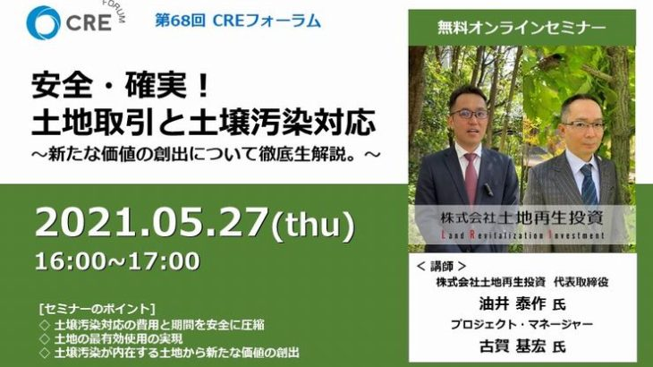 CRE、「土地取引と土壌汚染対策」で5月27日に無料オンラインセミナー開催