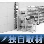 【独自取材】三菱商事、ロボット導入支援サービスで新たに中国製高速自動ソーターの取り扱い開始