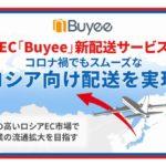 越境ECサービス「Buyee」がロシア向け越境EC航空便配送を開始