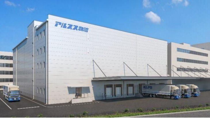 アルプス物流、横浜営業所に新倉庫建設