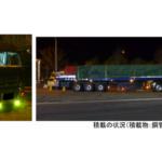 規制上限2倍の総重量50トン超トレーラーを刑事告発