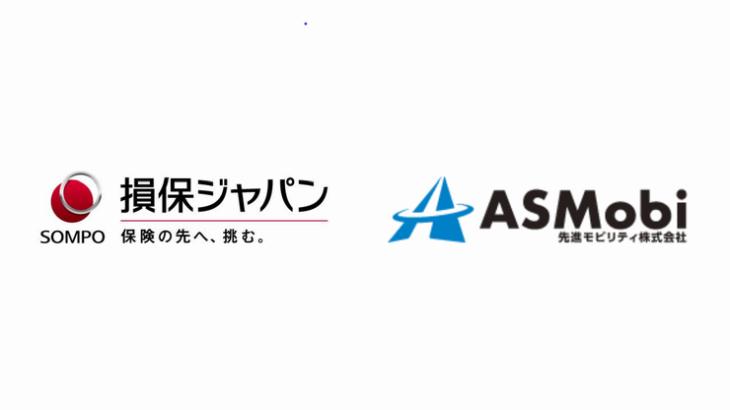 損保ジャパン、後続無人の隊列走行向け自動車保険プランを開発