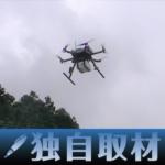 【独自取材、動画】山梨・小菅村のドローン配送試験運用、年内めどに村内全域で実施へ