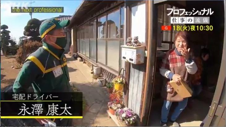 NHK「プロフェッショナル」、ヤマトトップの実力ドライバーが登場へ