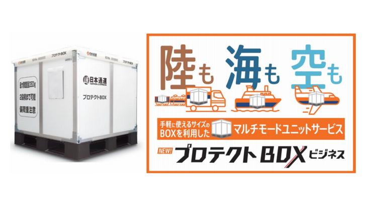 日本通運、「プロテクトBOX」を全輸送モード対応モデルにリニューアル