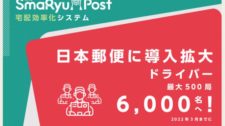 日本郵便、CBcloudとオプティマインドの宅配効率化支援サービス導入を拡大