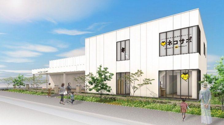ヤマト、神奈川・藤沢に「ネコサポステーション Fujisawa SST店」オープン