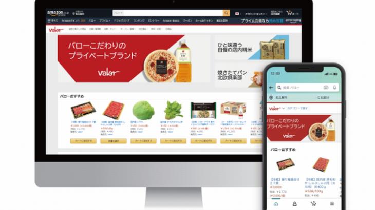 アマゾンとバロー、生産食品のオンライン販売・宅配を名古屋などで開始