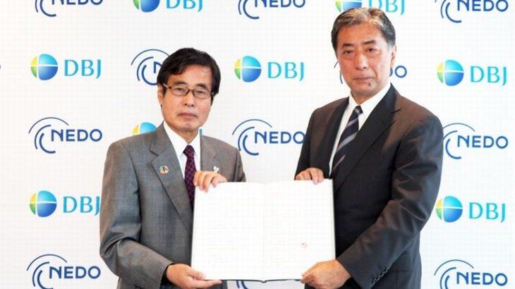 NEDOとDBJ、持続可能な社会の構築に向け相互協力協定を締結