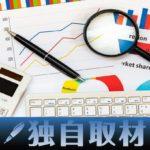 【独自取材】短期集中連載・物流施設デベロッパー21社の戦略(第2回)