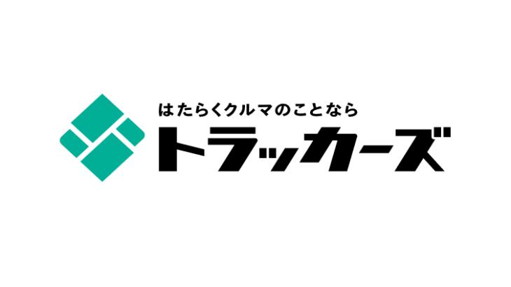 Azoop、運送事業者支援サービス「トラッカーズ」のマスターブランドロゴを刷新