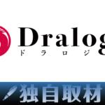 【独自取材】物流業界向けソフト販売のDralogi、新たな求貨求車サービス「ドラロジ」を本格稼働