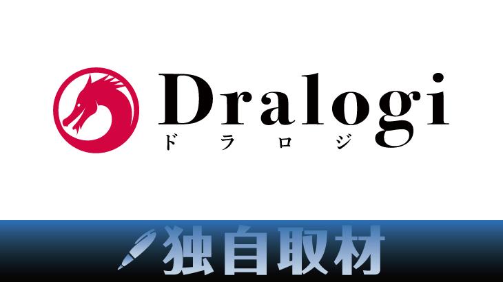 【独自取材】物流業界向けソフト開発のDralogi、新たな求貨求車サービス「ドラロジ」を本格稼働