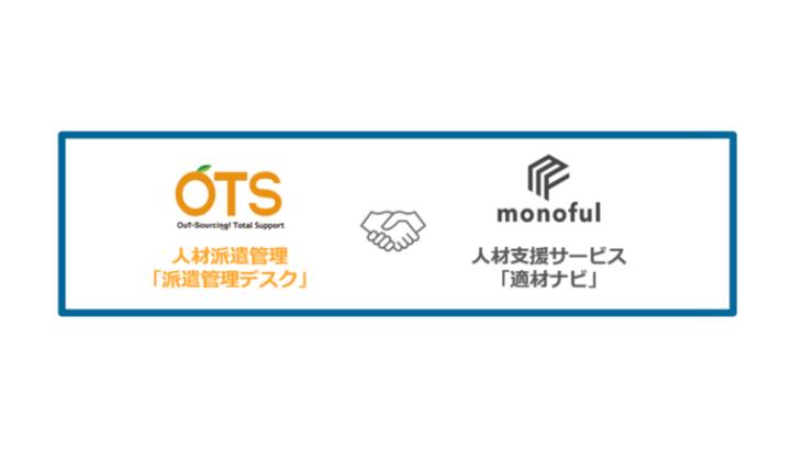 モノフル、人材関連のOTSと業務提携