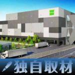 【独自取材】グッドマンジャパン、大阪・高槻で2・2万平方メートルの物流施設開発