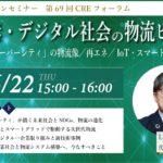CRE、6月22日に元マテフロ編集長・菊田一郎氏登壇のオンラインセミナー開催
