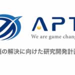 APT、海外製自動倉庫やマテハン機器の最適化担う研究開発拠点を今夏に新設へ