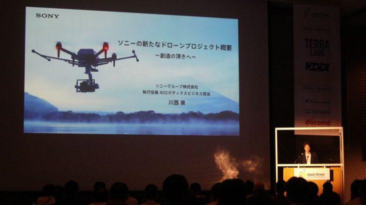 【JapanDrone】ソニーのドローン、物流向けも視野に開発継続