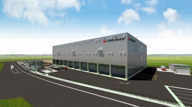 日本梱包運輸倉庫、宮城・岩沼で東北エリアの中核となる新営業拠点開設へ