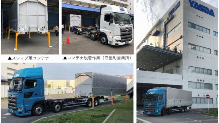 安田倉庫など、スワップボディコンテナ車両の実証実験を実施