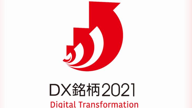 経産省と東証実施の「DX銘柄」に物流はSGHDが初選出、日本郵船は3回目