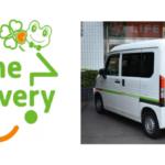 ライフのネットスーパー宅配担当新会社が事業開始、EC1000億円へ取り組み強化