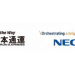 日通とNEC、DXによる経営・社会課題解決へ業務提携
