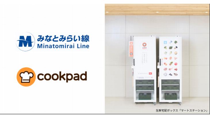 クックパッド、みなとみらい線の各駅に生鮮食品宅配ボックスを設置