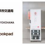 クックパッド、横浜市営地下鉄の3駅に生鮮食品宅配ボックスを設置