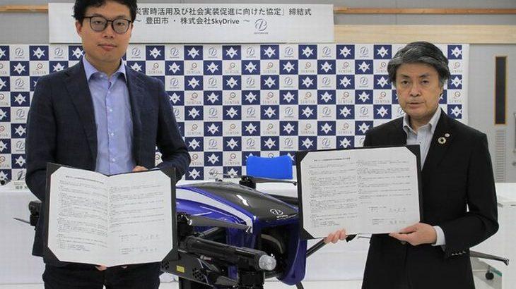 SkyDriveと愛知・豊田市、物流ドローンの災害時活用で協定締結
