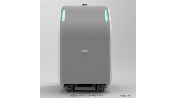 Yper、自動配送実験に投入予定のロボットを公表