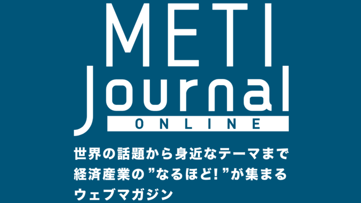 経産省の政策ウェブマガジン、「物流クライシス突破の処方箋」に挑む