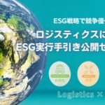 【告知】船井総研ロジ、8月5日と9月8日にオンラインで「ESG実行手引き公開セミナー」開催