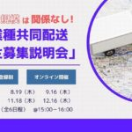 【告知】船井総研ロジ、異業種共同配送の「荷主募集説明会」を7~12月開催